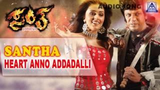 "Santha - ""Heart Anno Addadalli"" Audio Song I Shivarajkumar, Arathi Chabria I Akash Audio"