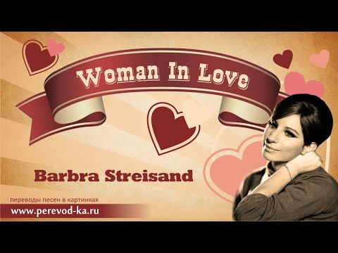 Barbra Streisand - Woman In Love с переводом (Lyrics)