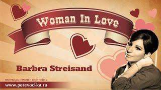 Barbra Streisand - Woman in Love с переводом (Lyrics)