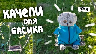 КАЧЕЛИ ДЛЯ БАСИКА   МК   Basik TV