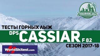 Тесты горных лыж DPS Foundation Cassiar F82 (Сезон 2017-18)