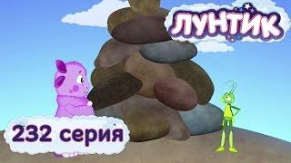 Лунтик и его друзья - 232 серия. Пирамида