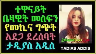 Bezawit Mesfin Involved In Car Accident TADIAS ADDIS