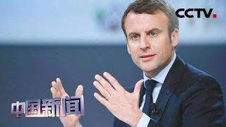 [中国新闻] 马克龙否认法国将代表七国集团斡旋伊朗问题   CCTV中文国际