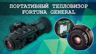 Портативный тепловизор FORTUNA GENERAL(, 2016-03-04T15:18:05.000Z)