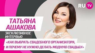 Тема. Татьяна Ашакова