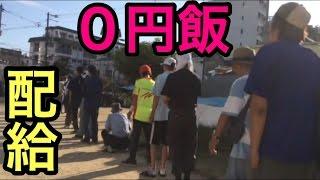 【西成・あいりん】0円で貰える配給に並んでみた thumbnail