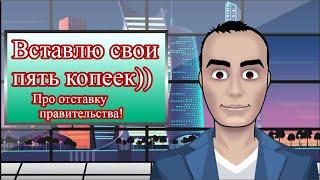 МК Про отставку правительства)