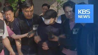 """'한강 시신' 피의자 자수하러 갔더니…""""인근 종로서로 가라"""" / KBS뉴스(News)"""
