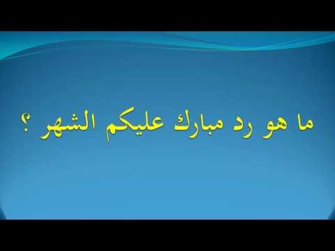 ما هو رد مبارك عليكم الشهر Youtube