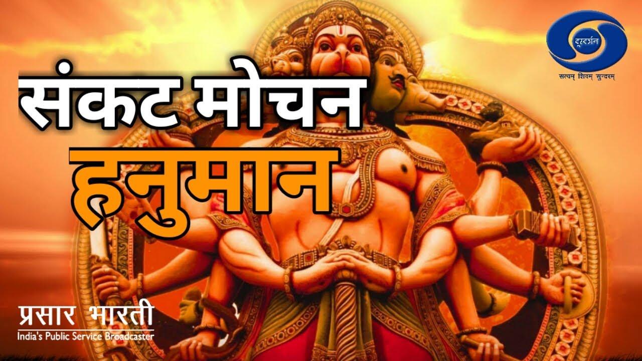 Sankat Mochan Hanuman | संकट मोचन हनुमान - Ep : # 34