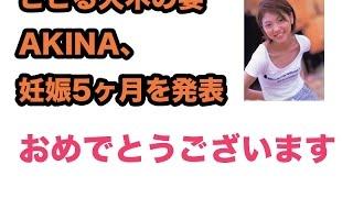 ビビる大木の妻・AKINA、第1子妊娠5ヶ月を発表 ピン芸人・ビビる大木(4...