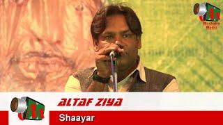 Altaf Ziya, Utraula Mushaira, 31/03/2016, Con. Anwar Mahmood, Ex-MLA, Mushaira Media