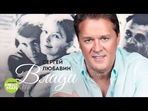 Сергей Любавин - Влади