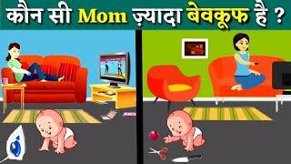 Kaunsi Mom Jyada Bewkoof Hai ? | 9 Interesting Riddles | Hindi Riddles