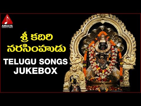 Lord Narasimha Swamy Songs | Telugu Devotional Folk Songs | Sri Kadri Narasimhudu Songs Jukebox