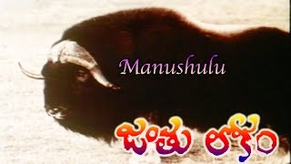 Manushulu Song from Jantulokam Telugu Movie | By Henz Simon