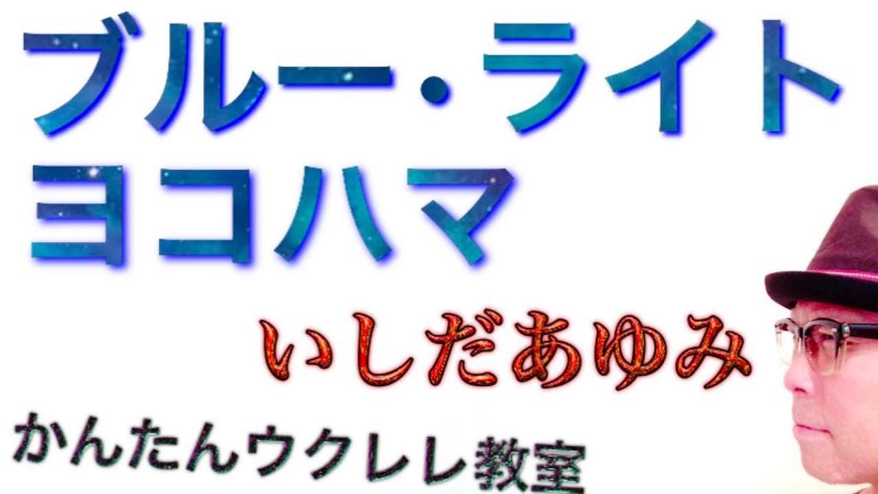 ブルー・ライト・ヨコハマ  / いしだあゆみ【ウクレレ 超かんたん版 コード&レッスン付】 #GAZZLELE
