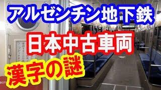【海外の反応】アルゼンチンの地下鉄を走る日本の中古車両が話題に