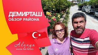 Алания Демирташ-Обзор района Алании 🌴Особенности района Демирташ👈ПМЖ в Турции.