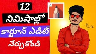 How to do cartoon edit in Autodesk sketchbook   vector art Tutorial in Telugu