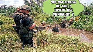 7 причин поражения США во Вьетнаме.