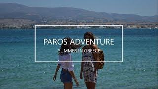 Summer Adventures   Paros Island 2017
