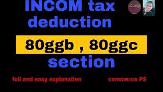 Deduction in income tax|deduction under 80c to 80u|80ggb|80ggc|2020.