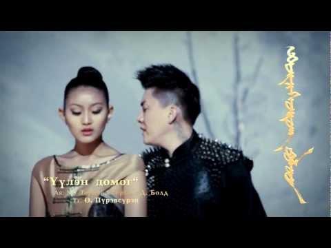 Bold - Uulen Domog feat. Rokit Bay thumbnail
