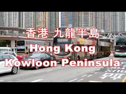 【香港】 九龍半島ナイトマーケット (Hong Kong Kowloon Peninsula and Night Market)