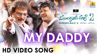 Mungaru Male 2 | My Daddy Official HD Video Making | Golden Star Ganesh, Neha Shetty(Watch