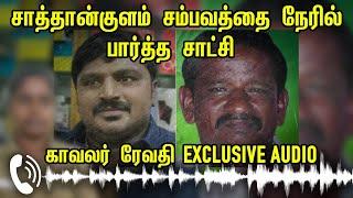 """நடந்ததை எங்க வேணும்னாலும் சொல்லுவேன்"""" காவலர் Revathi Exclusive Audio   Sathankulam Custodial Death"""