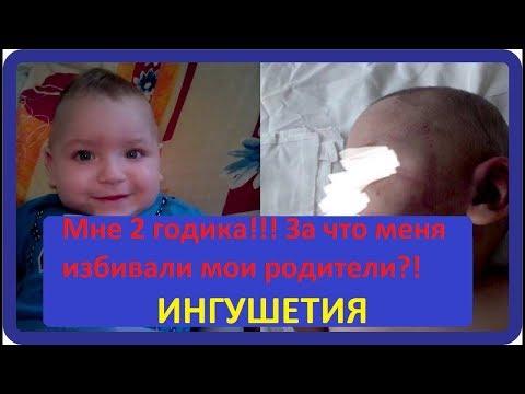 НОВОСТИ ИНГУШЕТИЯ История Аиши Ажиговой Суворов Денис. СМОТРЕТЬ ВСЕМ!