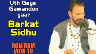 Video Uth Gaye Gawandon yaar | Barkat Sidhu (Album: Rom Rom Vich Tu) download MP3, 3GP, MP4, WEBM, AVI, FLV Juni 2018