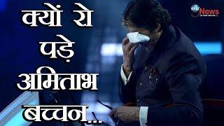 KBC: SHOW के दौरान क्यों रो पड़े अमिताभ बच्चन...?| WHY AMITABH CRIED AT KBC SET