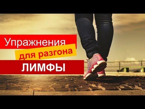 Как улучшить отток лимфы в ногах