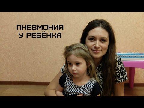 Пневмония у детей. Симптомы пневмонии у детей. Лечение