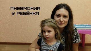 видео Пневмония без температуры у ребенка