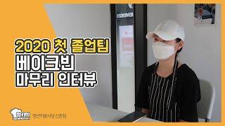 [청년키움식당 신촌점] 2020년 첫 졸업팀 베이크빈 …