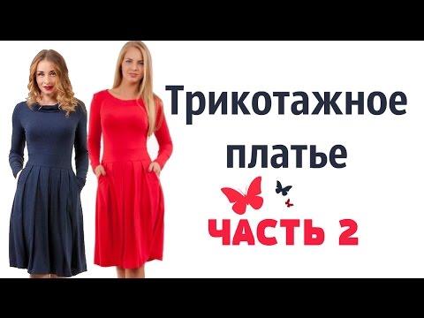 Сшить платье из трикотажа - YouTube