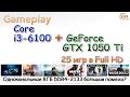 Intel Core i3-6100 + GeForce GTX 1050 Ti + 8GB DDR4-2133: gameplay в 25 популярных игр при Full HD