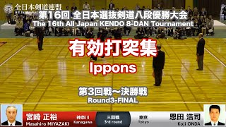 Ippons_Round3-FINAL - 16th All Japan Kendo 8-dan Tournament 2018