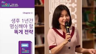 [U+tv 아이들나라 X EBS육아학교] 육아 베스트셀…