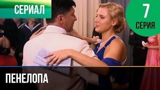 ▶️ Пенелопа 7 серия - Мелодрама | Фильмы и сериалы - Русские мелодрамы