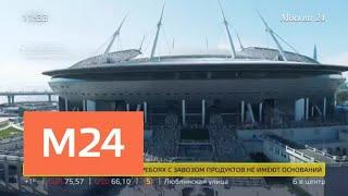 Смотреть видео Санкт-Петербург готов принять матчи чемпионата Европы по футболу 2020 года - Москва 24 онлайн