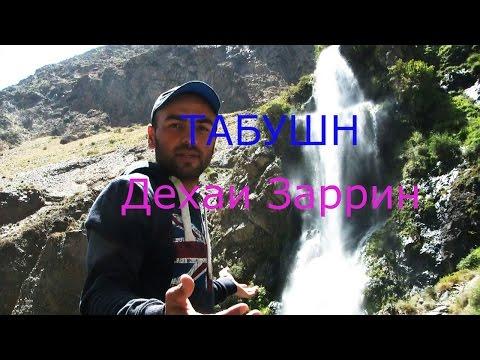 Таджикистан Tajikistan Tabushn Русский