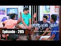 Deweni Inima | Episode 285 09th March  2018