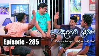 Deweni Inima | Episode 285 09th March  2018 Thumbnail