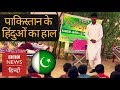 Hindus of Pakistan (BBC Hindi)