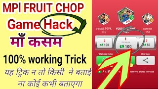 MPL Fruit Chop Game Trick | MPL Fruit chop game unlimited trick | Mpl Fruit chop game live trick